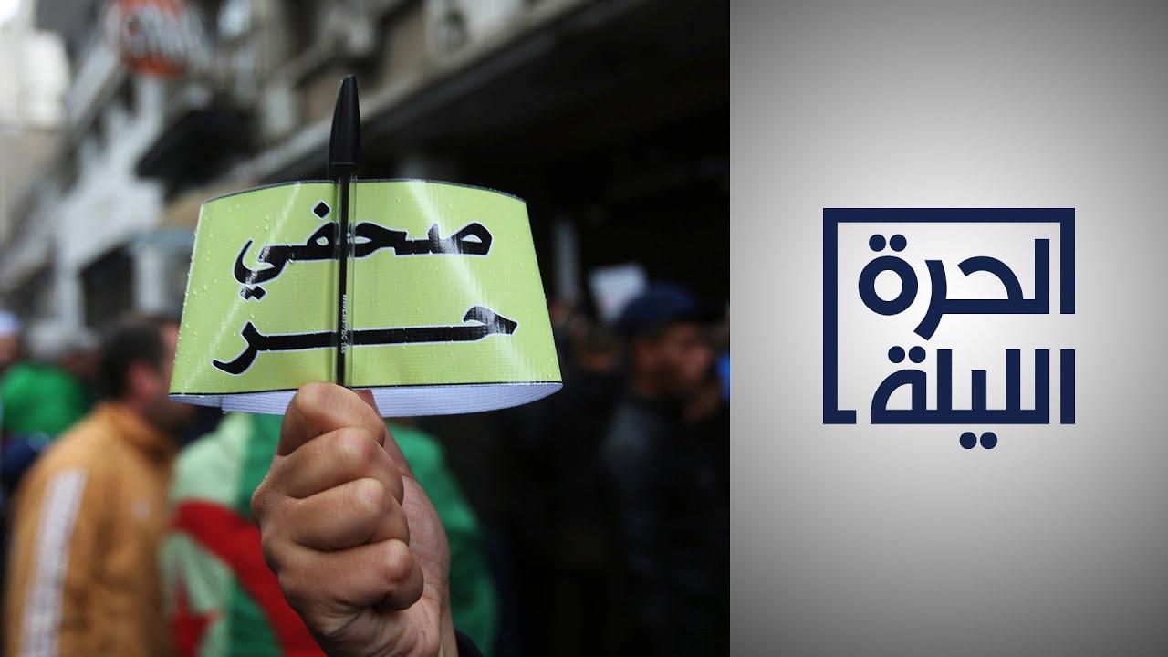 مراسلون بلاد حدود: حرية الصحافة ضحية أخرى للجائحة  - 01:58-2021 / 4 / 21