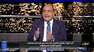 الباز يعلق على ما حدث في امتحان اللغة العربية اليوم ويجيب على جمع كلمة حليب