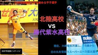 #ハンドボール 2007年佐賀インターハイ 藤代紫水vs北陸(前半)