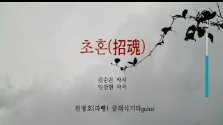 초혼(招魂) - 전정호(라빵) 클래식기타