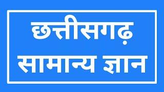 CG GK Test - 07 | Evergreen CG GK MCQ Collection in Hindi | CGPSC/CGVYAPAM/CG State Government Jobs