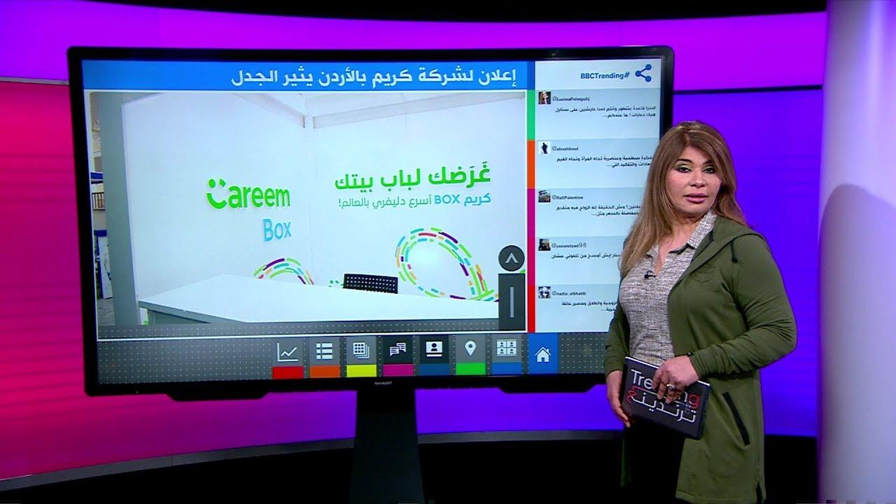 """""""هابعتلك ورقة الطلاق مع كريم"""" إعلان لشركة سيارات الأجرة كريم يثير غضب الأردنيين"""