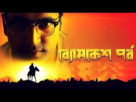 Byomkesh Pawrbo : Bengali Thriller Detective Movie 2016   Latest News   Abir   Sohini   Sayantika