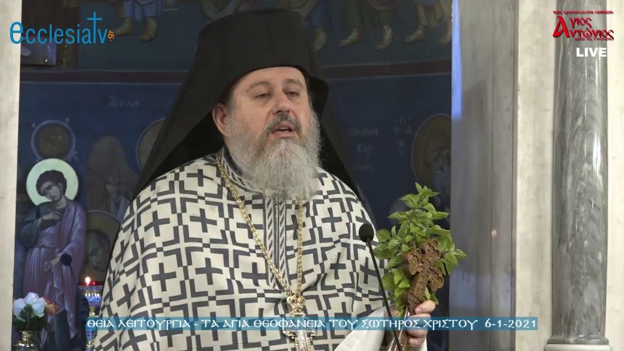 Θεία Λειτουργία - Τα Άγια Θεοφάνεια του Σωτήρος Χριστού 6-1-2021