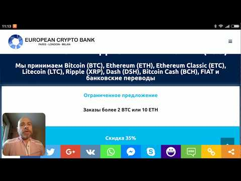 European Crypto Bank! The Crypto Private Bank for the Crypto Community