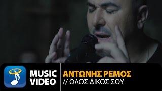 Αντώνης Ρέμος - Όλος Δικός Σου | Antonis Remos - Olos Dikos Sou (Official Music Video HD)