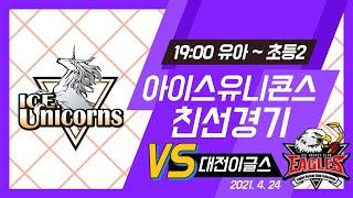 아이스유니콘스 VS 대전이글스 친선경기(유아~초2)