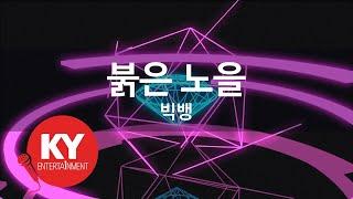 [KY 금영노래방] 붉은 노을 - 빅뱅 (KY.83886)