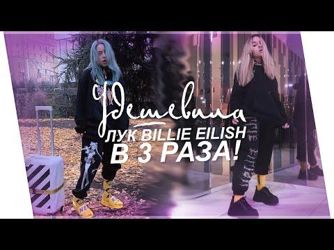 повторила лук Billie Eilish, но в 3 раза дешевле!