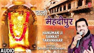चलो मेहंदीपुर Chalo Mehandipur I DINESH NIRWAN I Hanuman Bhajan I Full Audio Song