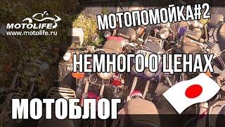 Мотоциклы с помойки #2: ЦЕНЫ [ЯПОНИЯ]