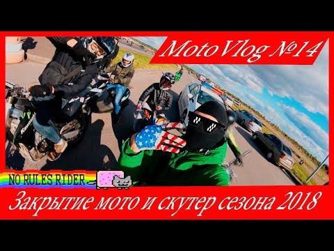 MotoVLOG №14 Закрытие