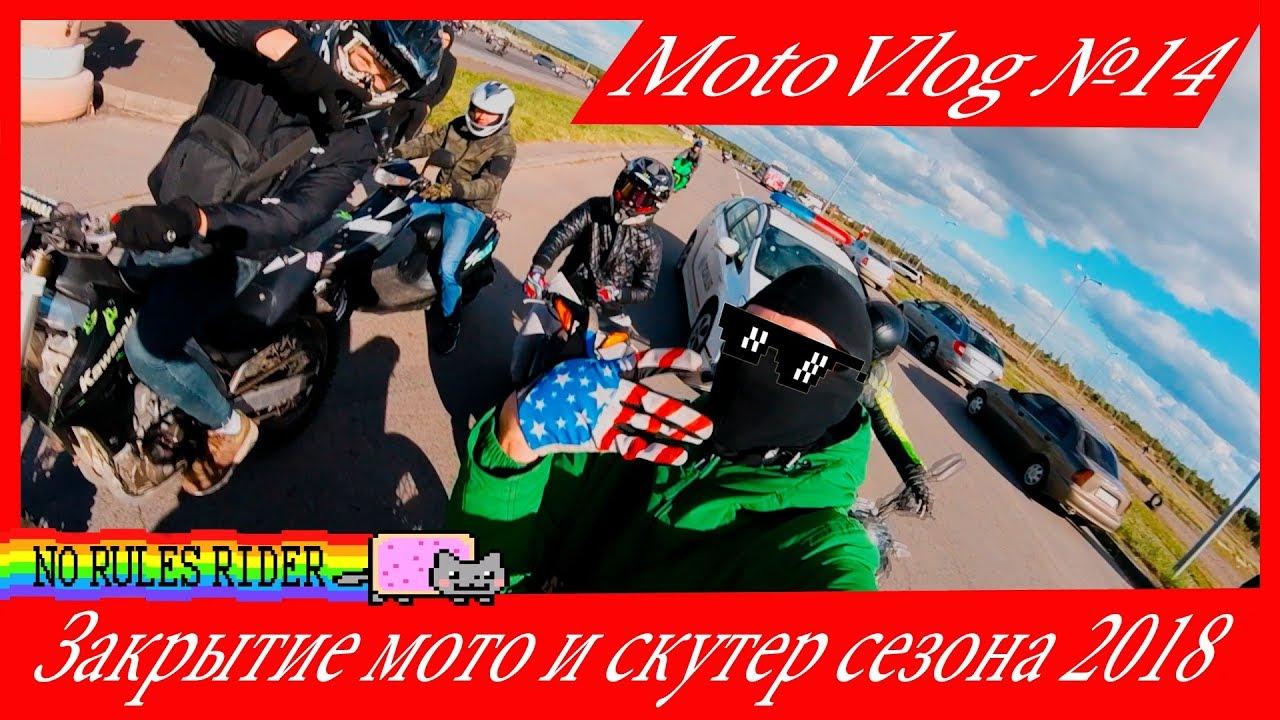 Скутер 14 Закрытие Сезона и Мото 2019 Мотовлог Львов | самоделки мото скутеры
