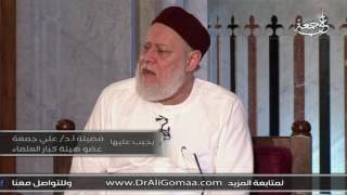 علي جمعة: تنظيف الحواجب جائز للمتزوجة بشرط ومحرم على الفتاة.. فيديو