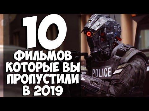 10 Фильмов, которые вы могли пропустить в 2019