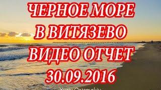 Видео отчёт чёрное море в Витязево 30.09.2016 вечер
