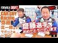 2017 FORMULA DRIFT サポート編 in 富士 part 2