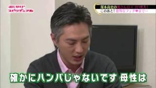 14日放送の『虹色ジーン』に 俳優の塚本高史(32)が出演し話題にな...