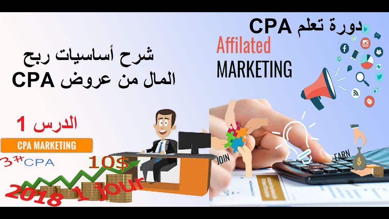 الدرس (1 )دورة تعلم CPA | شرح أساسيات ربح المال من عروض CPA و تحقيق مبلغ شهريا