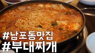 부산 부대찌개 맛집 - 이집이 맛있는 이유 - 비법공개…