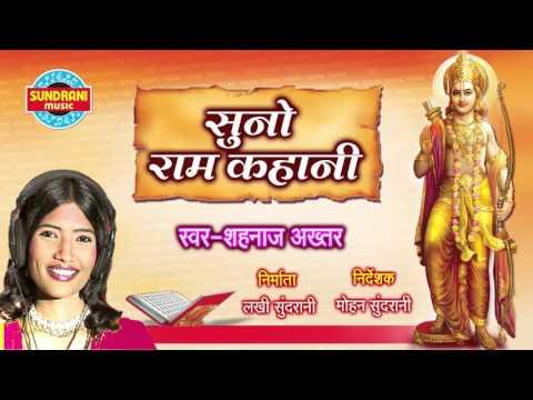 Suno Ram Kahani - Shri Ram Katha - Shahnaz Akhtar - Hindi Song