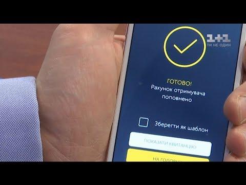 Українці можуть перевести гроші зі свого мобільного рахунку