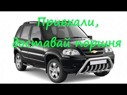 Шевроле Нива диагностика двигателя Томск