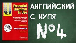 Английский для начинающих №4