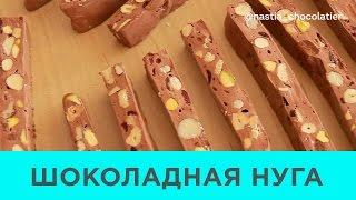 Урок по шоколадной нуге