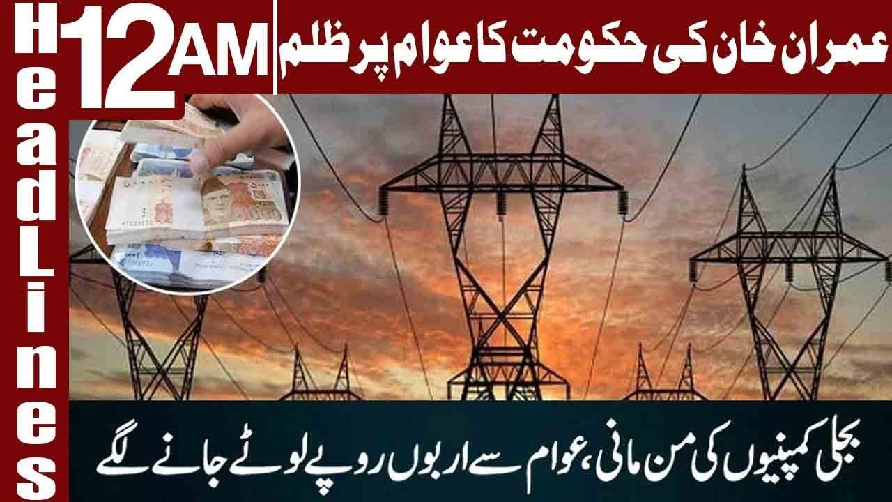 imran-khan-s-government-oppressed-the-people-headlines-12-am-26-september-2018-express-news