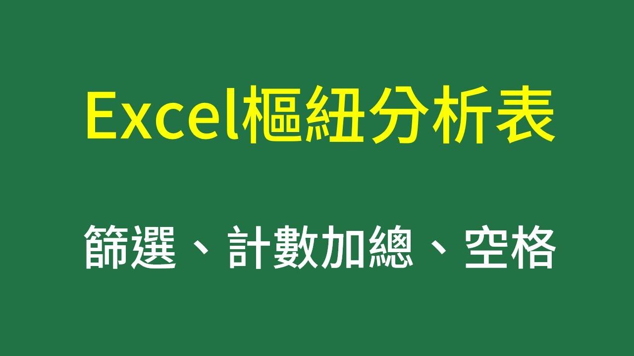 Excel樞紐分析表小技巧:篩選及計數加總 - YouTube