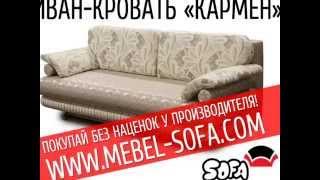 Диван Днепропетровск кожаный диван купить мебель Софа(Хотите купить диван в Днепропетровске? Покупайте качественные и красивые диваны без наценок у производите..., 2013-01-12T17:30:39.000Z)