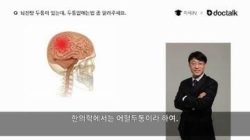 뇌진탕 두통이 있는데, 두통없애는법 좀 알려주세요.