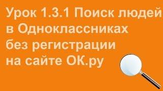 Поиск людей в Одноклассниках без регистрации - Видеоурок 1.3.1.(Поиск людей в социальных сетях при помощи сервиса Яндекс