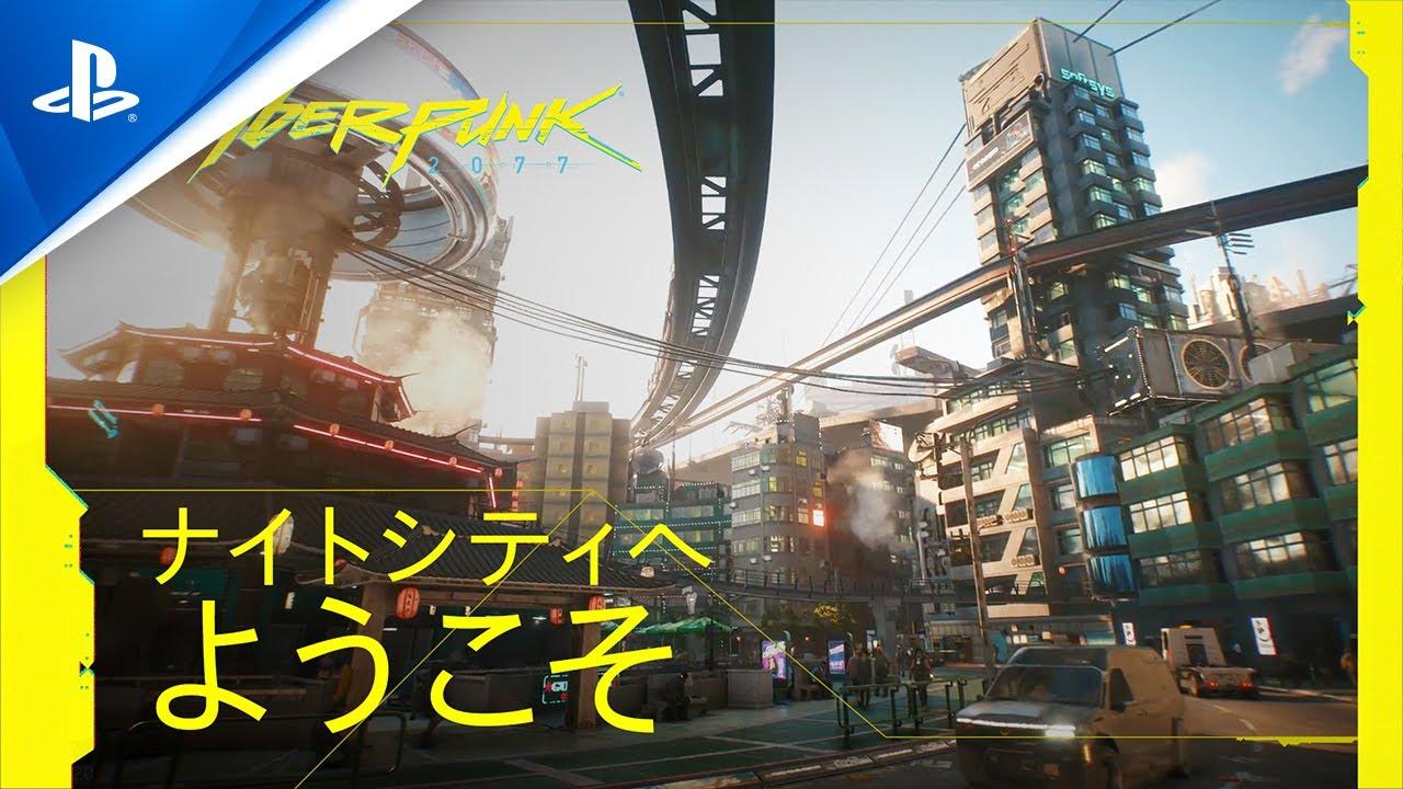 『サイバーパンク2077』ナイトシティへようこそ