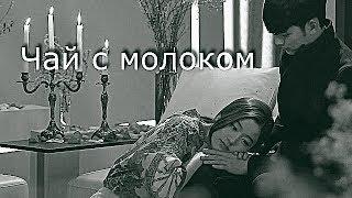 // Чай с молоком//(HB NOVEMBERES)
