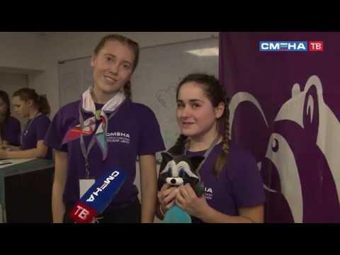 Во Всероссийском детском центре «Смена» проходит образовательная программа «Волонтер»