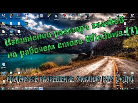 Как изменить размер ярлыков на рабочем столе windows 7