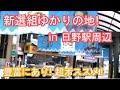 新選組ゆかりの地!日野駅周辺を巡る の動画、YouTube動画。