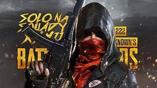SOLO NA SQUADY XXXII - Playerunknown's Battlegrounds (PL) #222 (PUBG Gameplay PL)