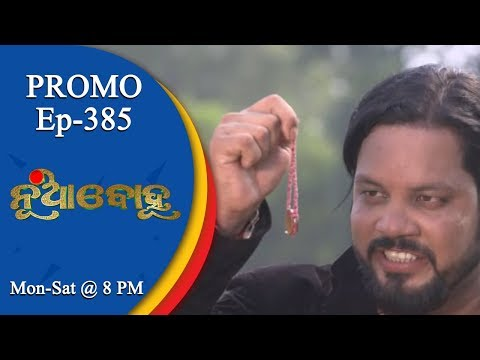 Nua Bohu |  9 Oct 18 | Promo | Odia Serial - TarangTV
