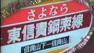 近鉄東信貴鋼索線(1)