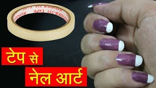 Beautiful & Easy Nail Art Designs | टेप से बनाएं Nail Art Easy and Simple Design