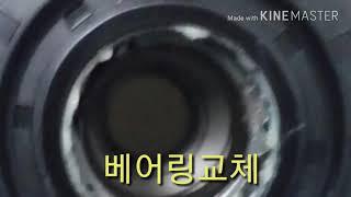 ■ 드럼세탁기 베어링교…