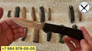 Кизлярские Складные Ножи 2020