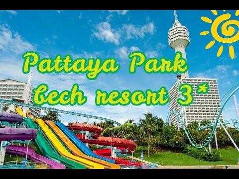 Pattaya Park Beach Resort 3* Обзор отеля Тайланд