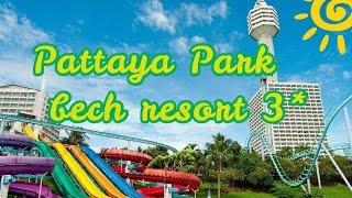 Pattaya Park Beach resort 3* Обзор отеля Тайланд(Обзор отеля Pattaya Park Beach resort 3* Тайланд Отель Pattaya Park является одним из самых известных отелей Паттайи. Этот..., 2017-02-24T11:46:05.000Z)