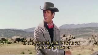 להרוג ולא להיהרג (1966) For a Few Extra Dollars