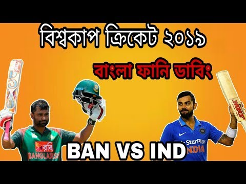 bangladesh-vs-india- -icc-world-cup-2019- -warm-up-match- -bangla-funny-dubbing- -duronto-squad