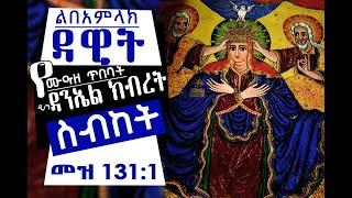 Dn Daniel Kibret Sibket II Libe Amlak Dawit II የሙዐዘ ጥበባት ዲ/ን ዳንኤል ክብረት ስብከት I ልበ አምላክ ዳዊት ስለ እምቤታችን